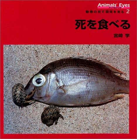 死を食べる―アニマルアイズ・動物の目で環境を見る〈2〉の詳細を見る