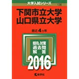 下関市立大学/山口県立大学 (2016年版大学入試シリーズ)