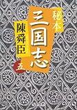 秘本三国志〈5〉 (中公文庫)