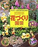パンジー・ビオラからはじめる超簡単花づくり園芸 (別冊美しい部屋)