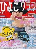 ひよこクラブ 2006年 11月号 [雑誌]