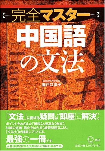 完全マスター中国語の文法の詳細を見る