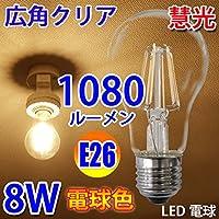 LED電球 E26 フィラメント エジソンランプ エジソン球 クリア広角360度 8W 1080LM 電球色 慧光 E26-8WA60-Y