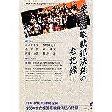 女性国際戦犯法廷の全記録 (日本軍性奴隷制を裁く―2000年女性国際戦犯法廷の記録)