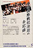 女性国際戦犯法廷の全記録 (日本軍性奴隷制を裁く—2000年女性国際戦犯法廷の記録)