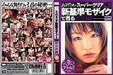 あのアイドルがスーパークリア新基準モザイクで甦る 神谷沙織[DVD]