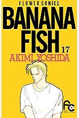 BANANA FISH(17) BANANA FISH (フラワーコミックス) Kindle版