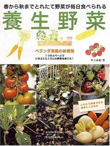 養生野菜—春から秋までとれたて野菜が毎日食べられる