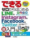 できるゼロからはじめるLINE&Instagram&Facebook&ツイッター超入門 (できるゼロからはじめるシリーズ)