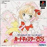 アニメチックストーリーゲーム(1) カードキャプターさくら