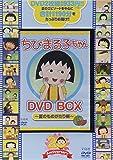 ちびまる子ちゃん DVD BOX ~夏のものがたり編~ (DVD付) (<DVD>)