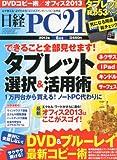 日経 PC 21 (ピーシーニジュウイチ) 2013年 06月号