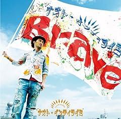 ナオト・インティライミ「Brave」の歌詞を収録したCDジャケット画像