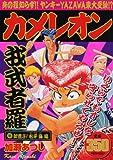 カメレオン 御曹子!松平海編 (プラチナコミックス)