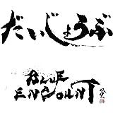 だいじょうぶ(初回生産限定盤)(DVD付)