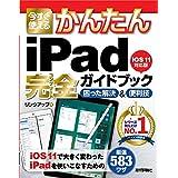 今すぐ使えるかんたん iPad完全ガイドブック 困った解決&便利技 [iOS 11対応版] (今すぐ使えるかんたんシリーズ)