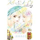 スイートソロウ 2 (マーガレットコミックス)