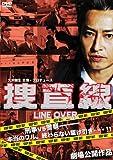 捜査線 LINE OVER[DVD]