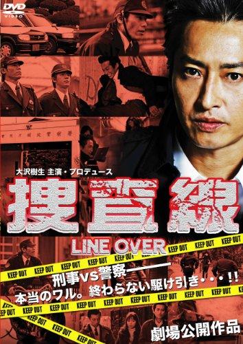 大沢樹生 捜査線 LINE OVER [DVD]