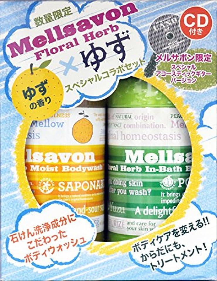 童謡矩形規範Mellsavon Floral Herb×ゆず スペシャルコラボセット CD付き