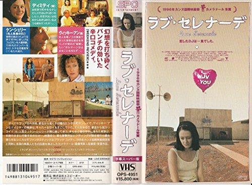 ラブ・セレナーデ【字幕版】 [VHS]