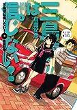 三島凛は信じない! (3) (電撃コミックス)