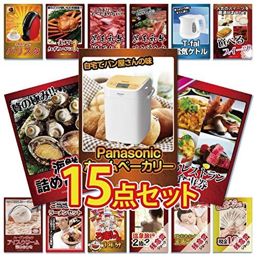 景品セット 15点 …Panasonic ホームベーカリー、選べるレストランペア食事券、豪華海鮮詰め合わせ、バリスタ、黒毛和牛肉 他