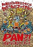 PAN20見えっ!!!! ~20祭やDAY!ファイナル!PANマン!~イチかバチかハ...[DVD]