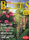 BISES (ビズ) 2006年 08月号 [雑誌]