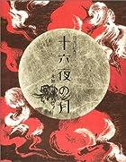 音響絵巻 十六夜の月()