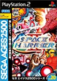 SEGA AGES 2500シリーズ Vol.20 スペースハリアーII ~スペースハリアーコンプリートコレクション~