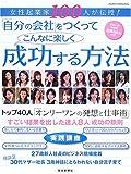 「自分の会社」をつくってこんなに楽しく成功する方法―女性起業家100人が伝授! (Asahi original)