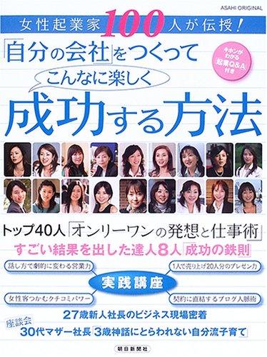 「自分の会社」をつくってこんなに楽しく成功する方法―女性起業家100人が伝授! (Asahi original)の詳細を見る