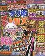 ぱちんこオリ術メガMIX vol.24 (GW MOOK 345)