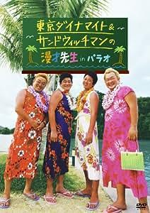 東京ダイナマイト&サンドウィッチマンの漫才先生 in パラオ [DVD]