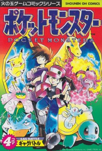 ポケットモンスター4コマギャグバトル―アンソロジー (少年王シリーズ)の詳細を見る