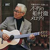 斉藤功ギター名演による「不朽の船村 徹メロディ」