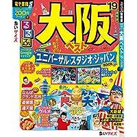 るるぶ大阪ベスト'19ちいサイズ (るるぶ情報版 近畿 14)