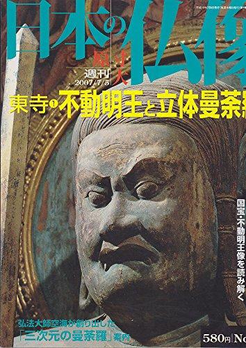 週刊 日本の仏像 No.4 東寺① 不動明王と立体曼荼羅