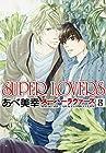 SUPER LOVERS 第8巻