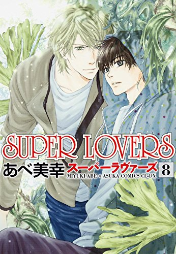 SUPER LOVERS (8) (あすかコミックスCL-DX)の詳細を見る