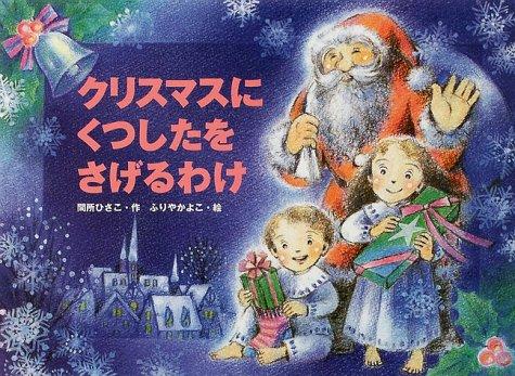 クリスマスにくつしたをさげるわけ (行事の由来えほん)の詳細を見る