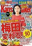 KansaiWalker関西ウォーカー 2018 No.11 [雑誌]