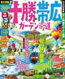 るるぶ十勝 帯広 ガーデン街道 (るるぶ情報版)
