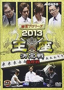 麻雀プロリーグ 2013王座決定戦 最終戦 [DVD]
