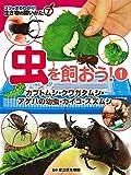 虫を飼おう!(1): カブトムシ・クワガタムシ・アゲハの幼虫・カイコ・スズムシ (コツがまるわかり!生き物の飼いかた)
