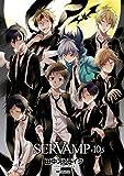 SERVAMP-サーヴァンプ- 10.5<SERVAMP-サーヴァンプ-> (コミックジーン)