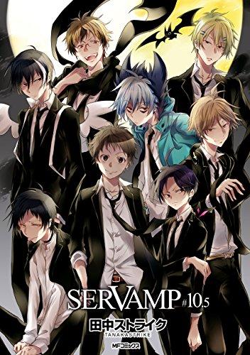 SERVAMP-サーヴァンプ-10.5