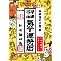 平成30年気学運勢暦 (神明館暦書シリーズ)