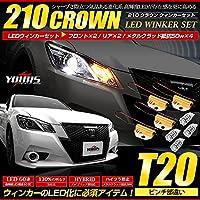 YOURS(ユアーズ) クラウン 210系 ウィンカーセット ウィンカーセット メタルクラッド抵抗 【50w】4個1セット+T20 ピンチ部違い 60連仕様 【アンバー】4個1セット210W-MT-1